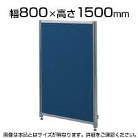 OUシリーズDパネルパーティション W800×H1500mm SS-OU-1580C