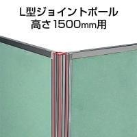 パーティションDパネル用L型ジョイントポール(H1500用) SS-OU-15LJP
