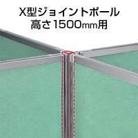 パーティションDパネル用X型ジョイントポール(H1500用) SS-OU-15XJP