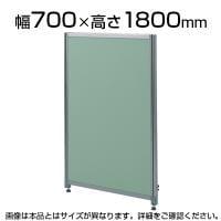 OUシリーズDパネルパーティション W700×H1800mm SS-OU-1870C