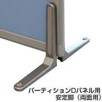 パーティションDパネル用安定脚(両面用) SS-OU-LGW3