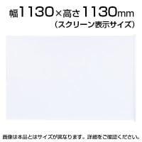 プロジェクタースクリーン(マグネット式) W1150×D13×H1180mm