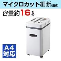 ペーパー&CDシュレッダー マイクロカット 2×12mm 16リットル CD・カード対応 セキュリティーレベル5 ...