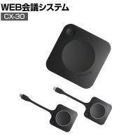 Barco CXシリーズ ClickShare CX-30 本体+専用ボタン2個 ワイヤレスコンファレンスシステム...