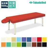 高田ベッド 外脚H型クレードル 診察/施術台 無段階角度調節機能付きフェイス 高強度H脚 TB-1037 サイズ/...