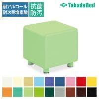 高田ベッド ソファー・チェア TB-258 ミニハウス 待合室 シンプル 角型 オリジナルアジャスター 微調整 サ...