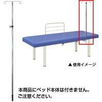 高田ベッド 点滴棒 TB-29