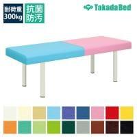 高田ベッド モード 診察/施術台 2カラーシート 分割シート TB-310 サイズ/カラー(シート2面 18色)選択可能