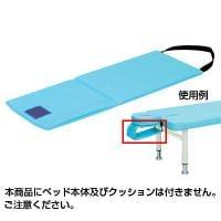 高田ベッド アームマット TB-389