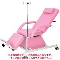 高田ベッド 医療 診療 治療用チェアー 点滴棒取付セット TB-530-10