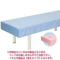 高田ベッド 有孔綿製診察台カバー(フリル無し) TB-75U-01