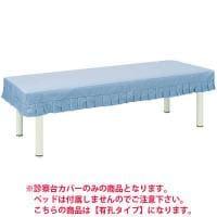 高田ベッド 有孔綿製診察台カバー(フリル付き) TB-75U-02