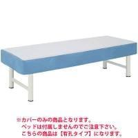 高田ベッド 有孔綿製モードカバー TB-76U