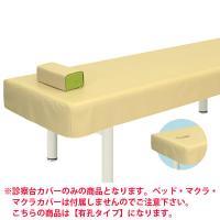 高田ベッド 有孔レザー製診察台カバー TB-90U