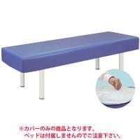 高田ベッド レザー製防水カバー TB-91