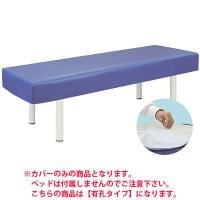 高田ベッド 有孔レザー製防水カバー TB-91U