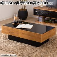 NEITS ネイツ センタテーブル テーブル 幅1050×奥行550×高さ300mm