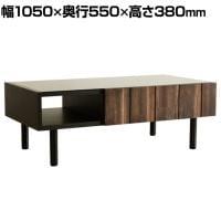 RESE レセ センターテーブル 幅1050×奥行550×高さ380mm
