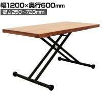 リナ リフティングテーブル 幅1200×奥行600×高さ250~720mm