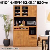 NEITS ネイツ 105KB 食器棚 キッチン収納 幅1044×奥行463×高さ1820mm