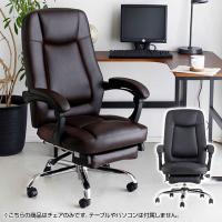 ラコール レザーチェア 肘付き 格納式オットマン付き オフィスチェア エグゼクティブチェア 社長椅子