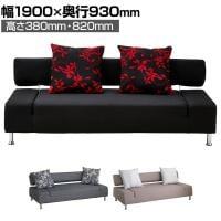 B-188C ソファーベッド 幅1900×奥行930×高さ820mm 座面高さ380mm