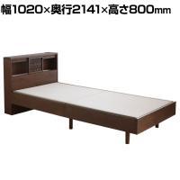 シュリーゼ S ベッド畳 幅1020×奥行2141×高さ800mm