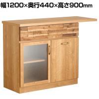 クラス キッチンカウンター 120カウンター NA 幅1200×奥行440×高さ900mm