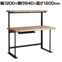 With friends 120 desk 幅1200×奥行640×高さ1200mm