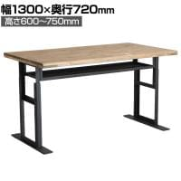 With You 130 table 昇降式 幅1300×奥行720×高さ600~750mm