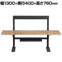 With TV 130 昇降式 幅1300×奥行400×高さ760mm