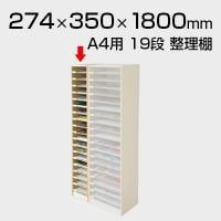 SOHO 整理棚 A4用 19段 木製 / PLN-18