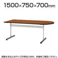 長机 打ち合わせテーブル テーブル 会議用 半楕円型 幅1500×奥行750mm