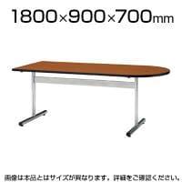 長机 打ち合わせテーブル テーブル 会議用 半楕円型 幅1800×奥行900mm