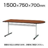 打ち合わせテーブル オフィス ミーティングテーブル 半楕円型 幅1500×奥行750×高さ700mm / TT-T...