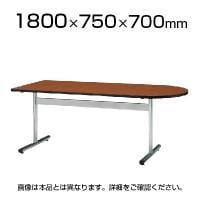打ち合わせテーブル オフィス ミーティングテーブル 半楕円型 幅1800×奥行750×高さ700mm / TT-T...