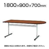 打ち合わせテーブル オフィス ミーティングテーブル 半楕円型 幅1800×奥行900×高さ700mm / TT-T...