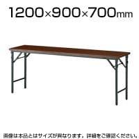 会議用 折りたたみテーブル 棚なし パネルなし 幅1200×奥行900mm