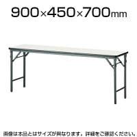 会議用 折りたたみテーブル ソフトエッジタイプ 棚なし パネルなし 幅900×奥行450mm