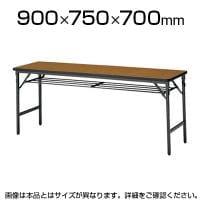 会議用 折りたたみテーブル ソフトエッジタイプ 棚付き パネルなし 幅900×奥行750mm