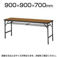 会議用 折りたたみテーブル ソフトエッジタイプ 棚付き パネルなし 幅900×奥行900mm