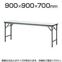 会議用 折りたたみテーブル ソフトエッジタイプ 棚なし パネルなし 幅900×奥行900mm