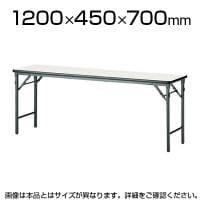 会議用 折りたたみテーブル ソフトエッジタイプ 棚なし パネルなし 幅1200×奥行450mm