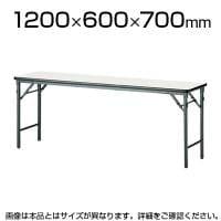 会議用 折りたたみテーブル ソフトエッジタイプ 棚なし パネルなし 幅1200×奥行600mm