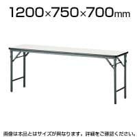 会議用 折りたたみテーブル ソフトエッジタイプ 棚なし パネルなし 幅1200×奥行750mm