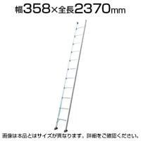 ピカ 1連ハシゴスーパーコスモス1CSM型 2.4m 1CSM-24