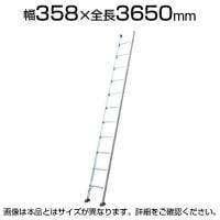 ピカ 1連ハシゴスーパーコスモス1CSM型 3.7m 1CSM-37