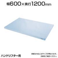 [オプション] TRUSCO SUSカバー600mm×1200mm用 SC-6051205-H30