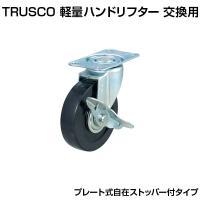 [オプション] TRUSCO HLF-120用ハードゴムキャスター 直径100 自在S付 TYSG-100RHS