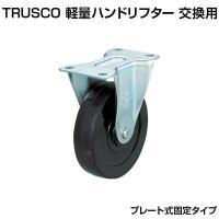 [オプション] TRUSCO HLF-120用ハードゴムキャスター 直径100 固定 TYSR-100RH